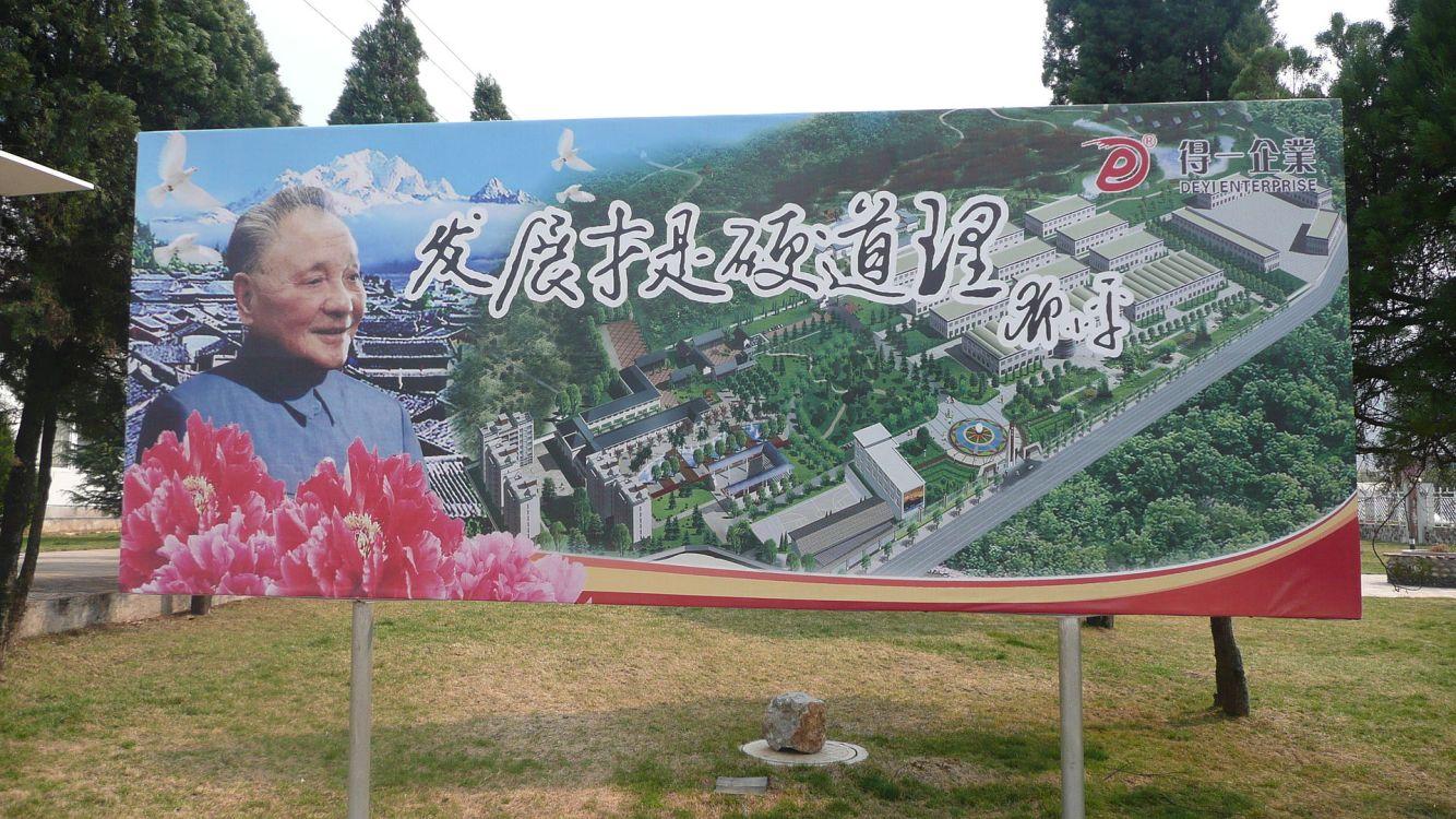 Deng_Xiaoping_billboard_10
